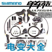 Shimano Electronic Variable speed kit UT R8000 R8050 R8060 8070 Di2 Chronograph road car