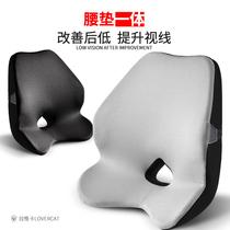 Car lumbar cushion Car waist headrest waist seat back Memory cotton decompression lumbar support booster cushion set