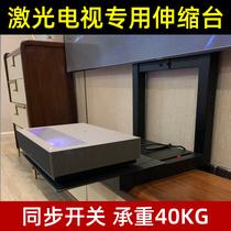 Shunhe laser TV telescopic table electric intelligent lifting short-throw projector bracket Hisense nut peak meter pole meter