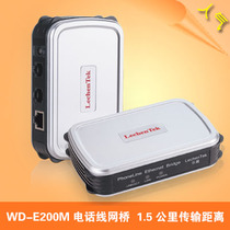 wd-e200m Telephone line Network Bridge 2 good stability transmission distance up to 600 meters