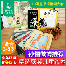 Hulu brother (12 issues of a total of 36 volumes) Sun Wei recommended childrens childrens drawings read in November to ship a total of 12 issues of a total of 36 volumes 2-3-4-6 years old bed-time story kindergarten China Zhongfu will publish childrens times.