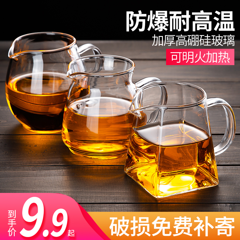 Fair cup glass cup tea leak set side to the tea division thickening heat-resistant high-capacity quartet high-grade tea cup