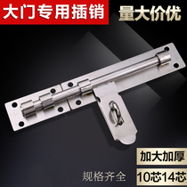 Enlarged gate stainless steel anti-theft plug padlock left and right plug open door bolt garage latch plug door bolt