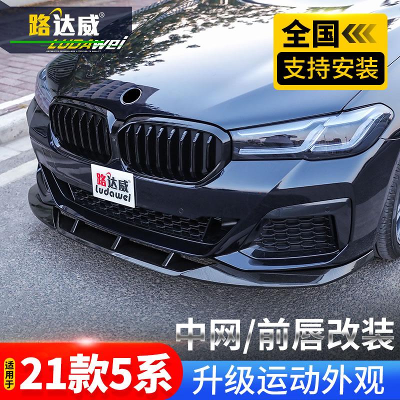The 2021 BMW 5-series front lip back lip tail tail wing net black modified look black samurai m kit front shovel