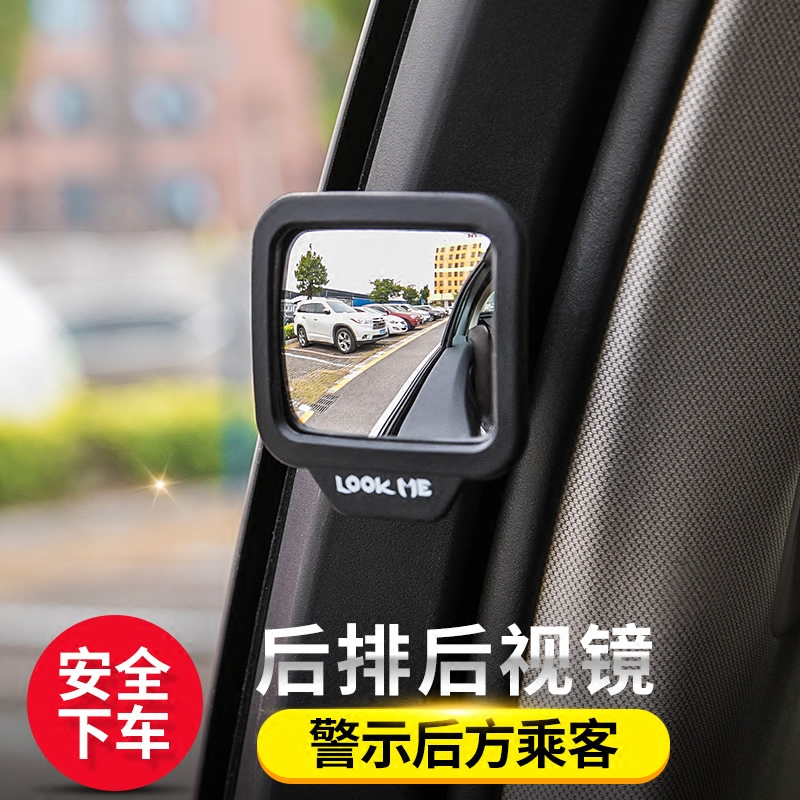 The cars second-row rear-view auxiliary mirror inside the blind spot mirror rear-row get off the wide-angle mirror reversing mirror anti-collision mirror