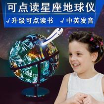 (星座+点读中英双语)智能语音会说话地球仪大号儿童32cm台灯 星座发光夜光宝宝早教益智玩具初中学生用25
