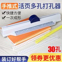 Hand push A4 fast 30 multi-hole punch machine 26 holes folder loose-leaf core binding data punch A5 paper 20 holes