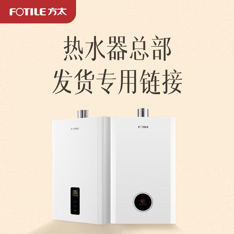 (Water heater headquarters shipping) Fangtai water heater headquarters shipping special link