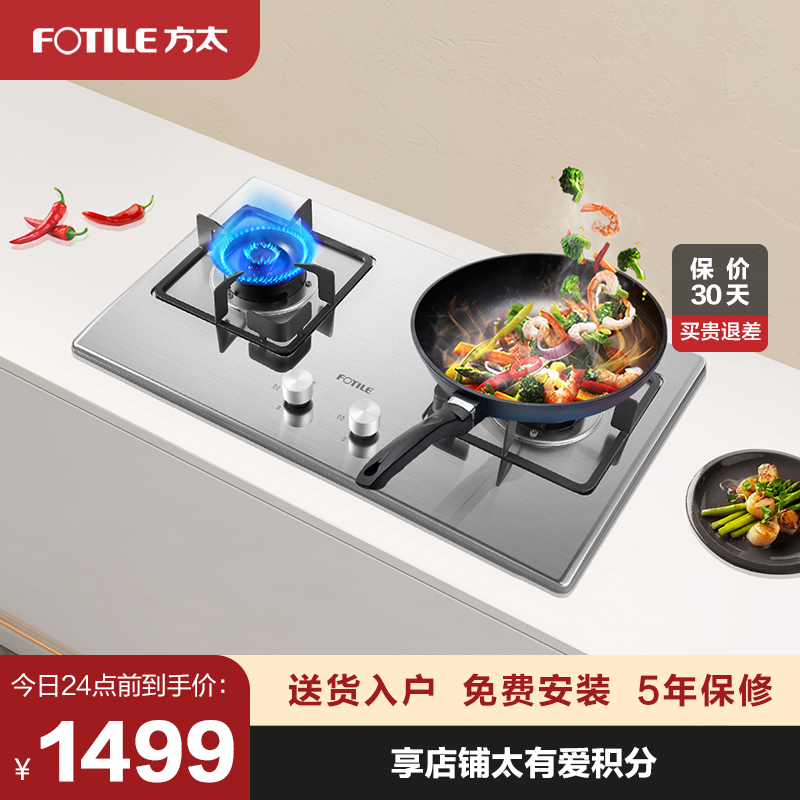 Fangtai TH33G stainless steel gas stove household gas dual stove embedded natural gas liquefied gas stove benchtop