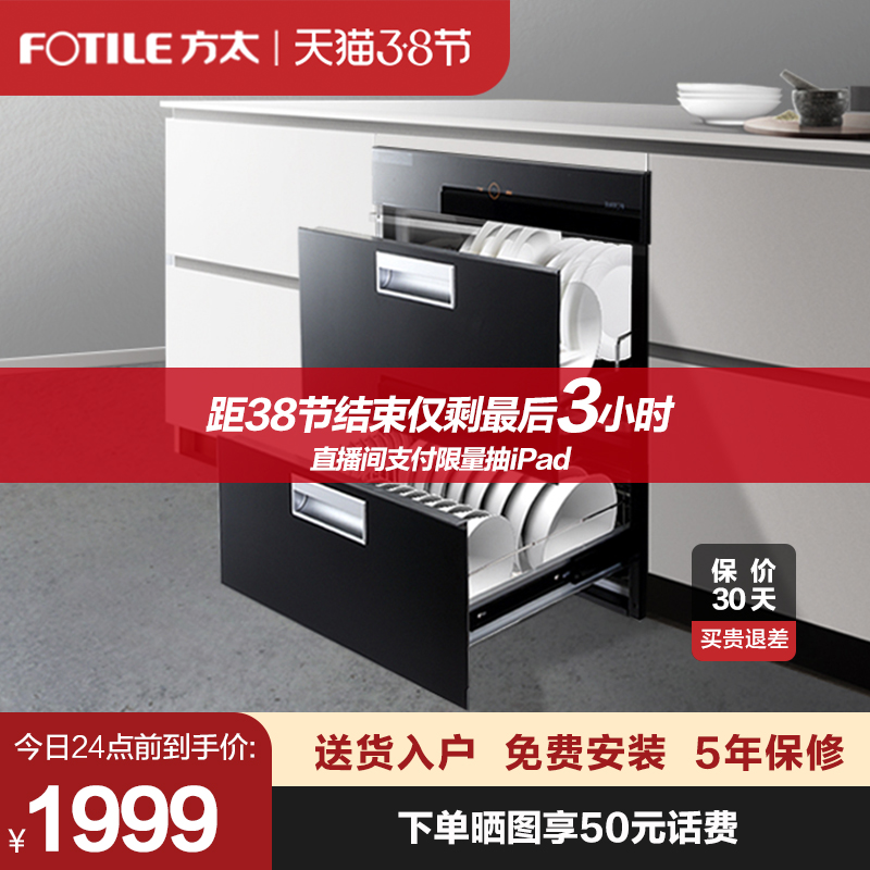 Fangtai J45ES disinfection cabinet home small embedded stainless steel kitchen chopsticks disinfection cupboard official flagship