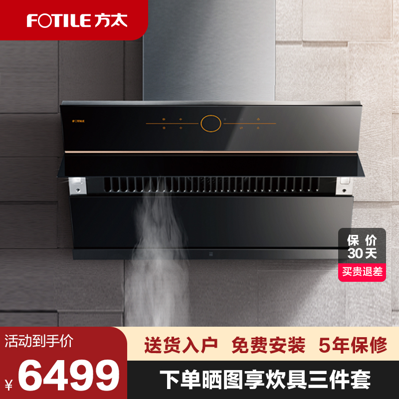 Counters with the same type of square too JQ01TB side suction straight smoke machine home kitchen single smoke machine