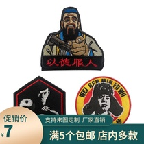 Embroidery Confucius to serve the people tactical morale badge magic stamp armbands paste armed for the peoples service paste