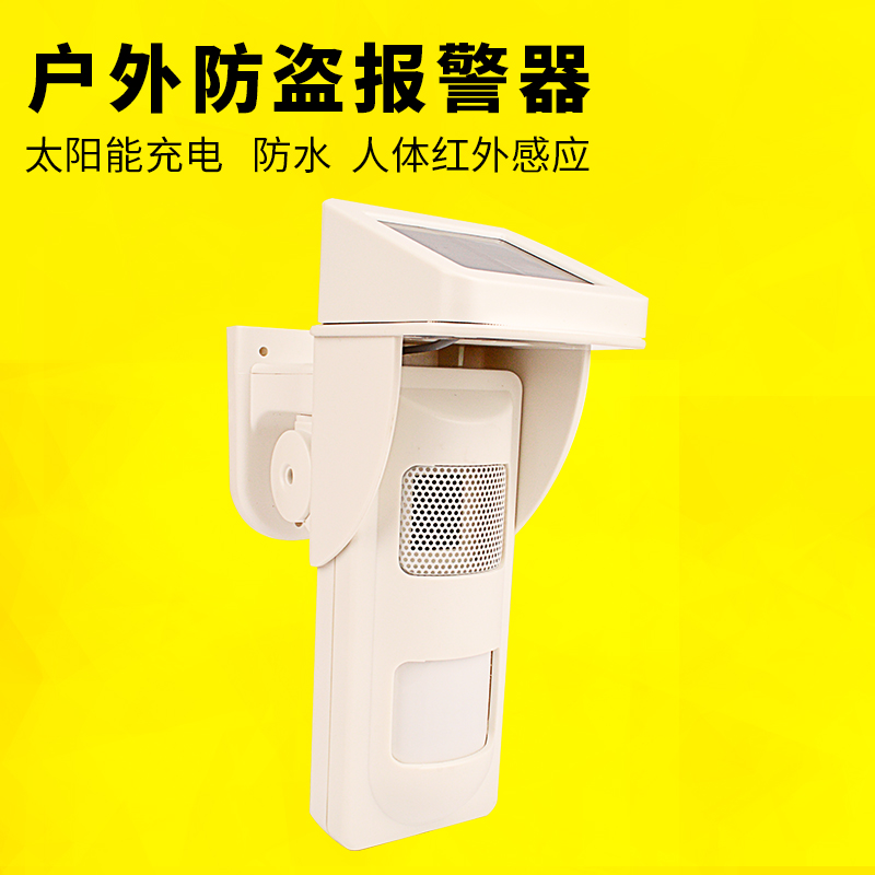 An Zhiyi Solar Outdoor Sound and Light Alarm Outdoor Applies to Villa Factory Orchard Fishpond Anti-theft