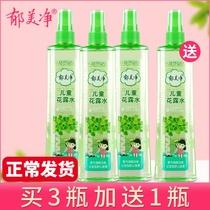 Юми чистая детская цветочная вода для младенцев младенцев и младенцев летом против зуда прохладный и освежающий спрей для душа цветочная вода