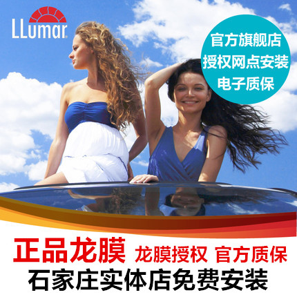 Long Membrane Automobile Film Forming Official Full Membrane Long Membrane Automobile Film Solar Membrane Heat Insulation Film Explosion-proof Film Film Construction Front Gear