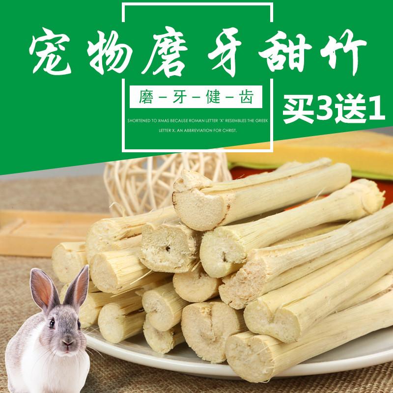 Кролик дракон кошка морская свинка высоковолокна шлифовальные зубы кусают деревянные ветви сладкий бамбук 500 граммов много провинций купить 3 отправить 1