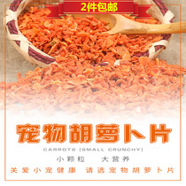 2018 New Carrot granule dehydrated carrot dried rabbit dragon cat Guinea pig 500 g 2 pieces