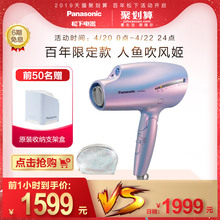 Panasonic Blower Household Nano Water Ion High Power Limited Edition Hydrangea Hair Dryer NA98Q/NA98G