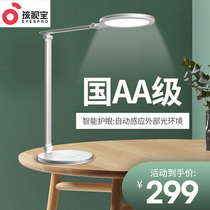 Children's eye, desk lamp, desk, bed, bedroom, primary and middle school children, country class AA learning desk lamp