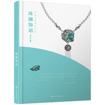 Elegant Goddess Growth Manual Pearl-faced Embellishment Common Gem Symbols Tasting And Maintenance Knowledge Jewelry Wear Purchase Appreciation Wear Collection Guide Jewelry Necklace Jade Girl Matching Tips Book.