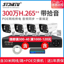4-Way monitor equipment kit home HD night vision Outdoor Network 3 million POE camera H265