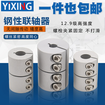 One-in-one aluminum-combined king kong coupling machine engraving machine step servo 桿 high torque steel coupling
