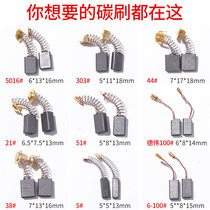 Angle grinder carbon brush electric hammer cutting machine polishing machine hand electric drill electric tools all kinds of wear-resisting general