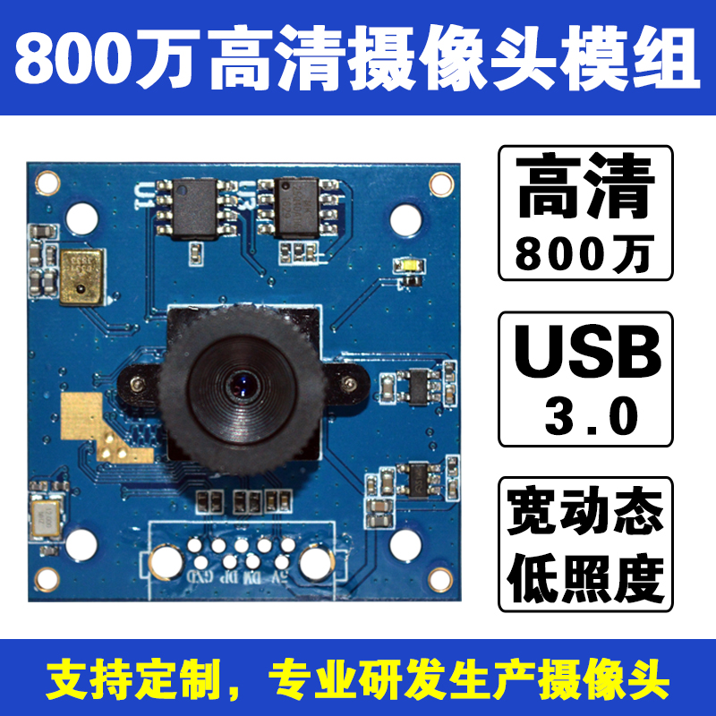 8 million high-definition USB3.0 interface Free drive wide dynamic Low illumination video teaching application camera module
