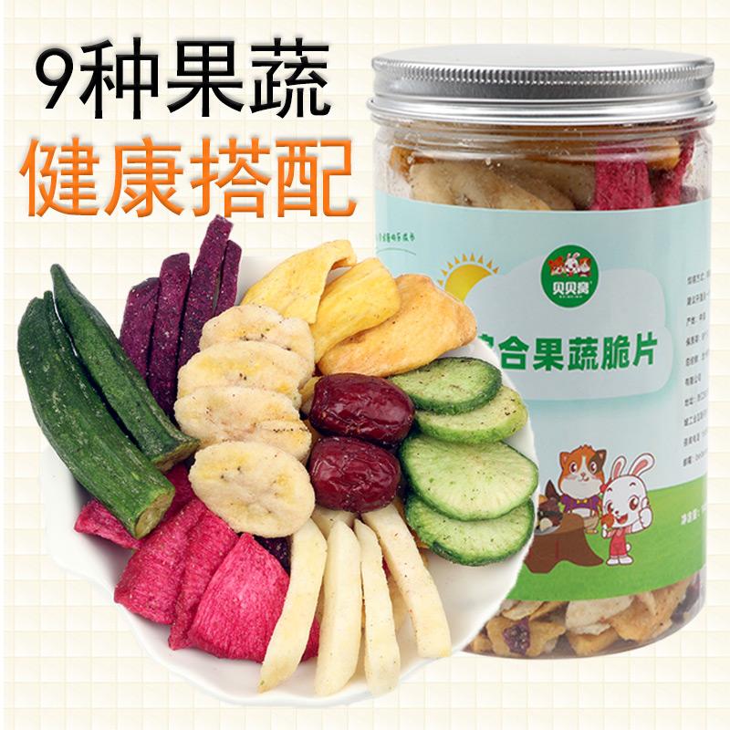 Голландский свиной кролик хомяк питательные шлифовальные зубы закуски фрукты и овощи хрустящие продукты питания корма подарочный пакет 140g