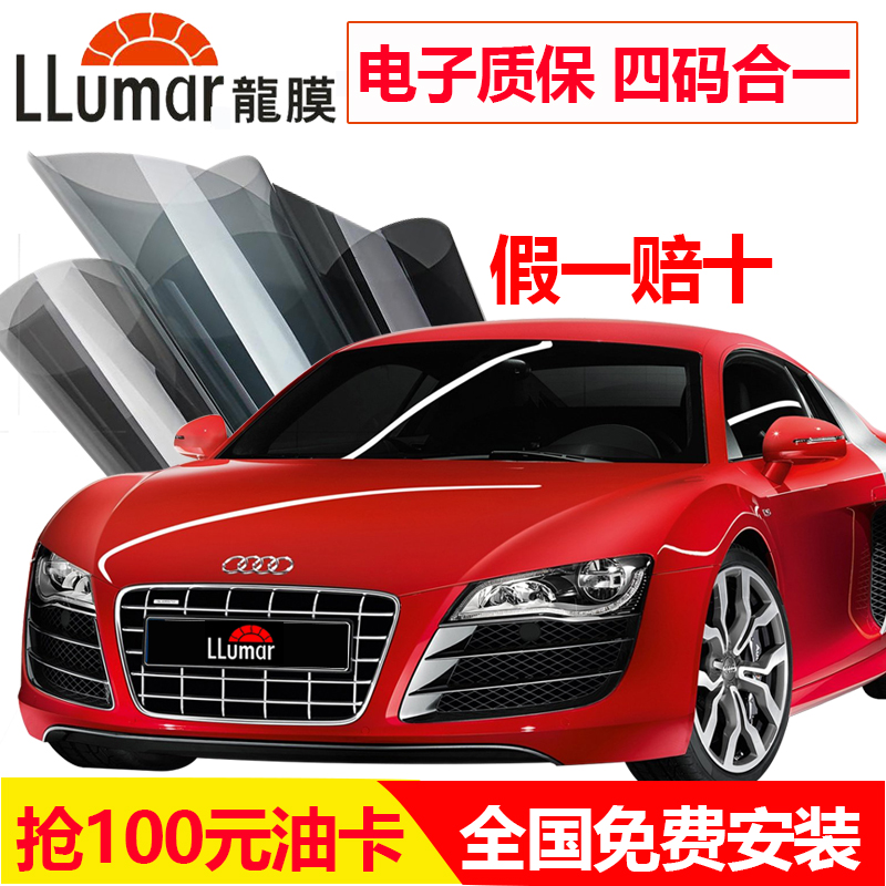 Long film car film official full car film dragon film automotive film solar film insulation film explosion-proof film package construction front file