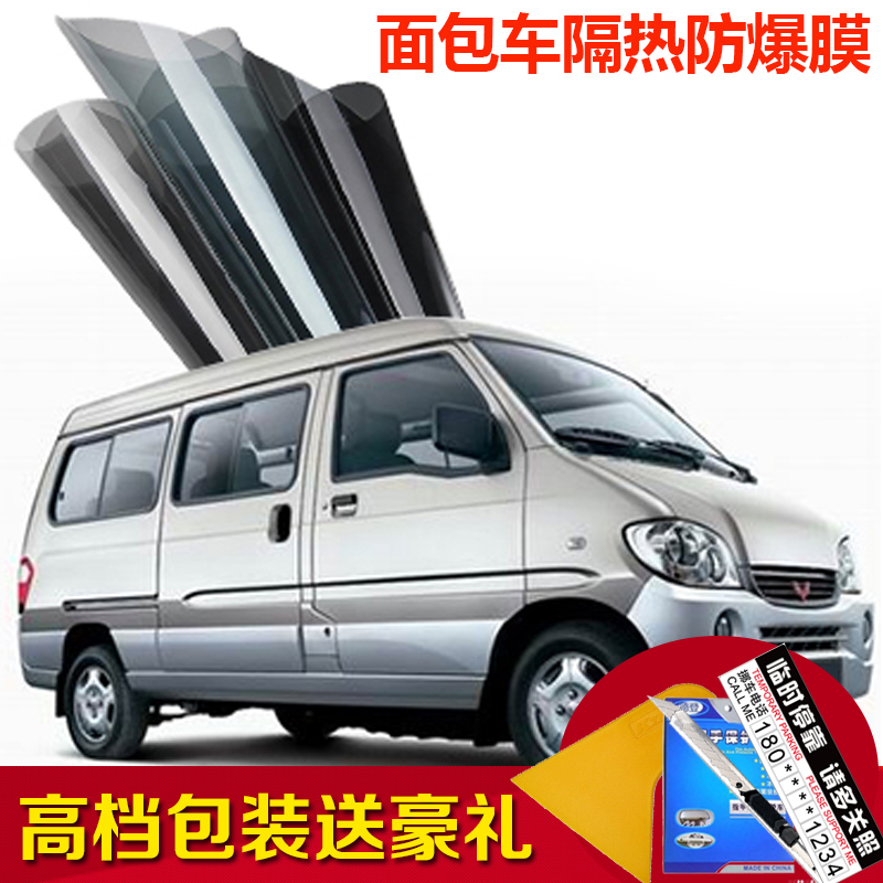 Vehicle Membrane Coating for Minivan Electric Vehicle Chang'an Wuling Window Sunscreen Glass Membrane Full Vehicle Membrane Heat Insulation Membrane