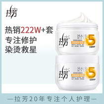 Lafang evaporation-free film improves dry hair care髮 smooth smooth smooth sci-fi spa wash kit girl