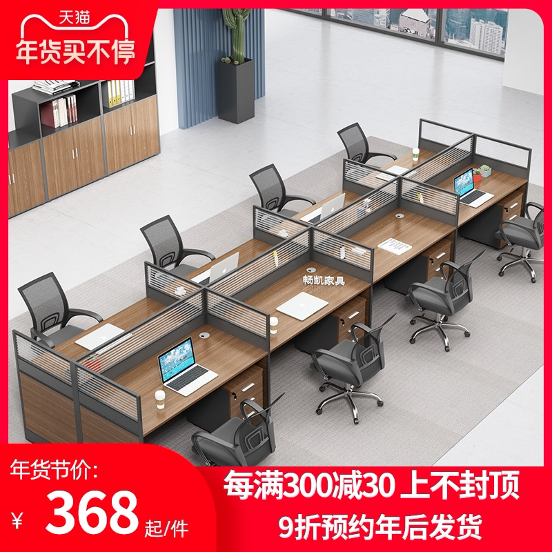 Desk simple modern 2 4 6 8-person screen work staff four-person card desk chair combination