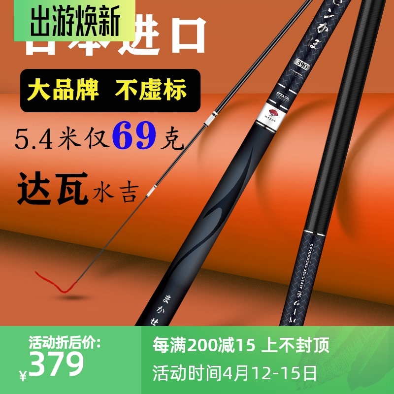 Japanese imports of the original 6h Dawa Shuiji fishing rod hand rod ultra-light ultra-hard Taiwan fishing rod 28 tune ten brands