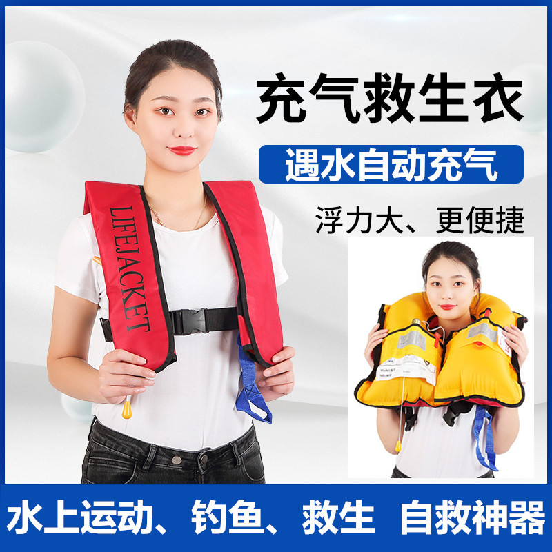 Inflatable adult fully automatic inflatable life jacket portable professional fishing boat manual inflatable life jacket