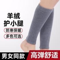 Protection des jambes chaud automne et hiver protection des jambes pour hommes et femmes épais vieux jambe froide cachemire protection de la cheville cheville protection chaussettes de sport