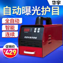 Huayu A9 защита глаз автоматическая высокопроизводительная светочувствительная машина компьютерная гравировальная машина интеллектуальная светочувствительная машина для печати для магазина