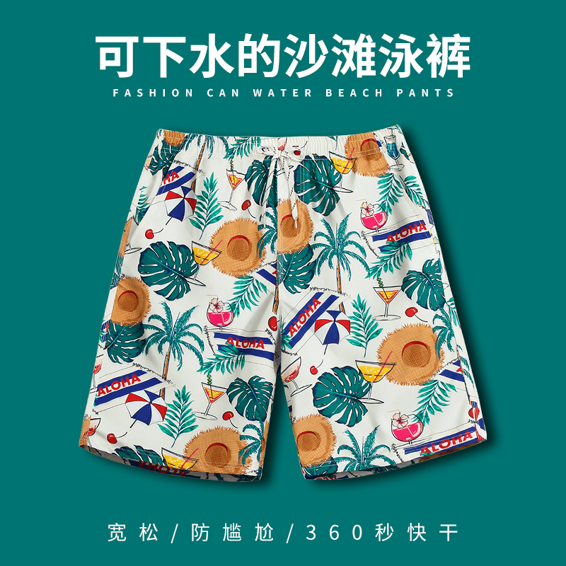 Beach pants mens swimming trunks mens five-point anti-embarrassing quick-dry shorts can go down the water couple loose hot spring seaside