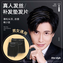 Mens pad 髮 fake 髮 men increase the amount of fluffy overhead hair patch forehead 髮 really invisible no trace fake Liuhai female