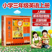 PEP primary school third grade English upper-class teaching version of the synchronized disc teaching video teaching material VCD CD-ROM