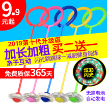 Jumping ball childrens toys elastic flash jump feet on the ball cover foot ring night light rotation one foot to shake the leg ring