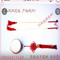 Childrens Day Special 12cm china Fengyang Flower Drum sheepskin solid wood cavity factory direct delivery drum rod