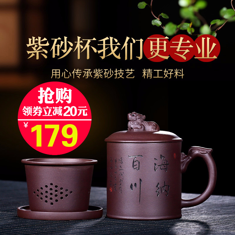 Yixing purple sand cup purple mud pure manual belt filter inner bile large capacity mens home all-non-ceramic tea cup with cover