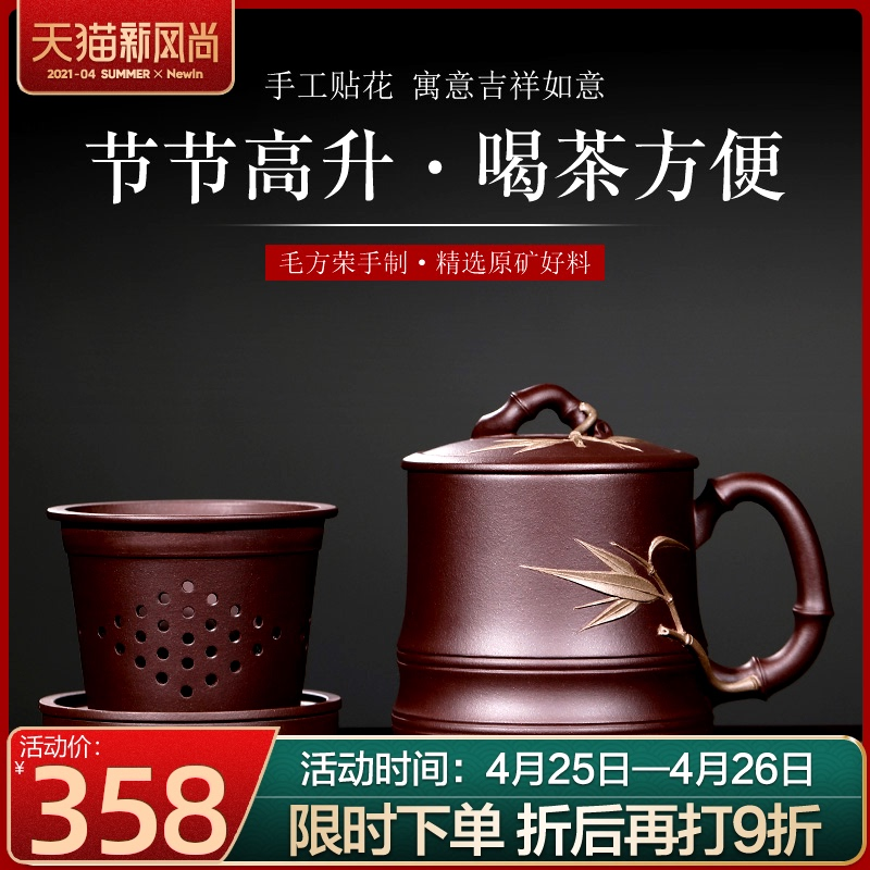 Yixing purple sand cup men and women pure hand-made tea cup with filtered inner bile purple mud large capacity section high rise