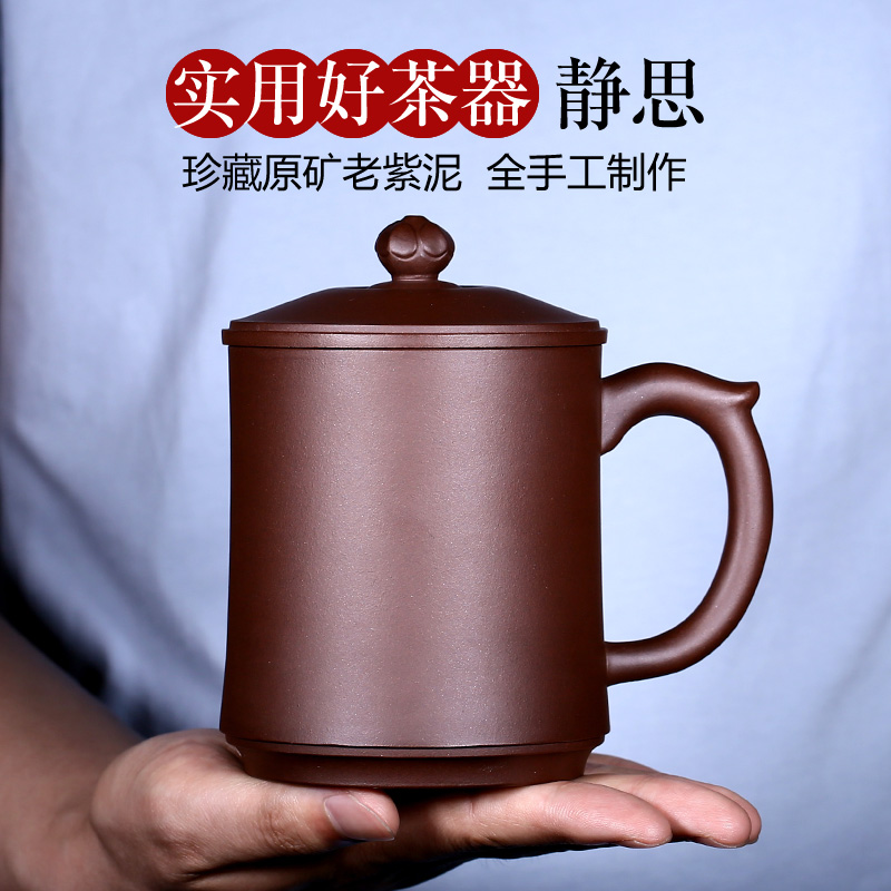 Yixing purple sand cup raw mine purple mud pure hand-made all-made tea home men and womens large-capacity tea cup with a lid cup