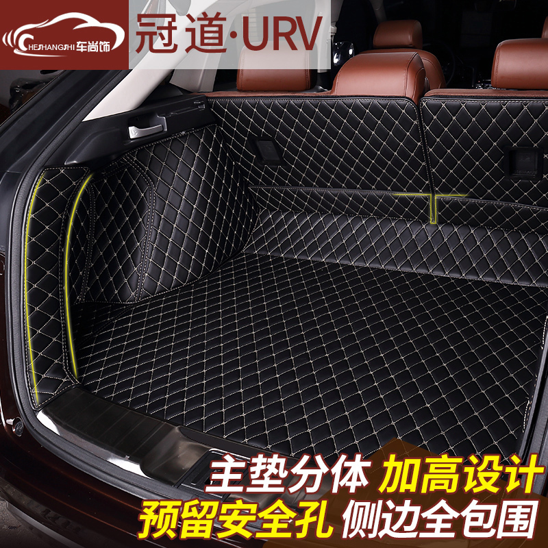 Crown road trunk mat full surrounded by 2017 Honda URV crown road modified special car decoration tail box mat
