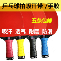 Five ping-pong racket handle suction sweat tape scrub anti-skid handle leather hand glue suction Belt