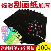 Scratch Paper Kids dazzling 100 scratch painting scraping wax paper non-toxic 8 open A4 sand painting scraping draw student