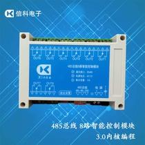 485总线控制8路继电器模块内核软件编程板智能控制继电器输出模块