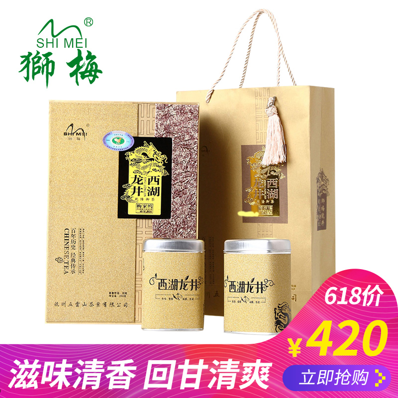 2018 New Tea Listed Lion Green Tea Premium Green Tea Gift Boxes Pretzel 250g West Lake Longjing Tea